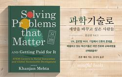 책 <과학기술로 세상을 바꾸고 싶은 사람들> 한국어판 출간 프로젝트에 함께 해 주세요~! :D