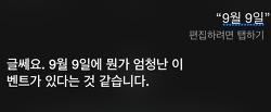 애플, 9월 9일 이벤트 초대장 발송