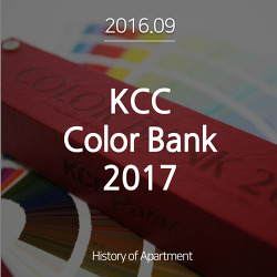 SEP.2016.KCC Color Bank 2017