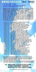 탈핵희망 국도도보순례 (영광-광화문)