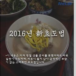 [안랩 카드뉴스] 2016년 新 효도법