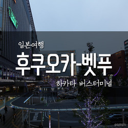 후쿠오카 여행 #1 하카타 버스터미널