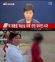 최순실 인터뷰, 박 대통령의 사과와 싱크로율 100%
