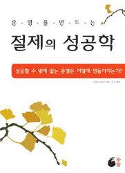 운명을 만드는 절제의 성공학 / 미즈노 남보쿠