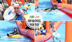 2016 신촌 워터슬라이드 후기! 신촌에서 즐기는 여름휴가~