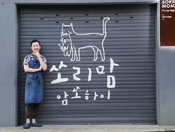 광고인의 심야식당 #1 이태원 '쏘리맘 암쏘하이'