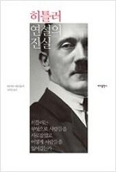 히틀러는 어떻게 국민을 홀렸나?