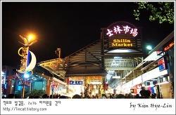 [적묘의 타이완]사림시장,스린야시장,타이페이에서 가장 큰 야시장