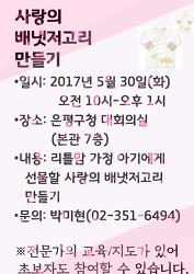 [행사] 사랑의 배냇저고리 만들기(20170530)
