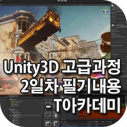 Unity3D 고급과정 2일차 필기내용 - T아카데미