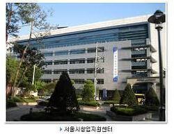 서울산업통상진흥원 창업보육센터 입주기업 모집