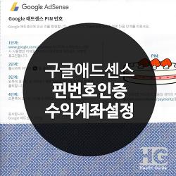 구글 애드센스 핀번호인증 및 수익계좌 설정방법