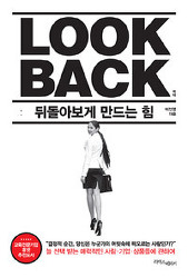 LOOK BACK(룩 백) / 이민영