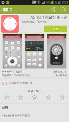 내 스마트폰을 만능 리모콘으로 (TV,에어콘,DVD플레이어 등) / Asmart 리모콘 어플