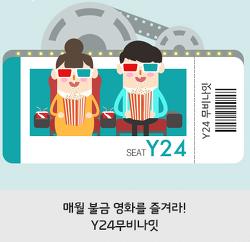 24살까지 누구나, 매월 불금 영화를 즐긴다! Y24무비나잇