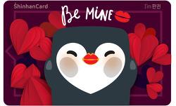 판귄 발렌타인데이 모바일 메시지 카드로 마음을 전하세요