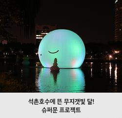 석촌호수에 뜬 무지갯빛 보름달! 슈퍼문 프로젝트