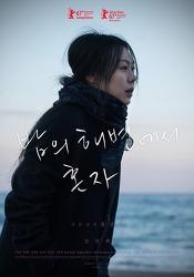 [03.30] 밤의 해변에서 혼자 | 홍상수