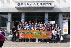 [여성긴급전화1366전북센터] 가정폭력 및 아동학대 예방 연합 캠페인