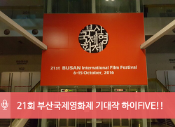 R군이 전해주는 재미있는 영화이야기! 21회 부산국제영화제 기대작 하이FIVE!!