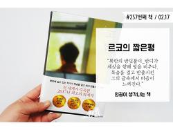 반디 - 고발│북한 작가가 목숨을 걸고 써서 반출한 소설, 세계에 '고발'하다.