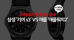 스마트워치 전격 비교 분석! 삼성 '기어 s3' VS 애플 '애플워치2'