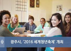 '청년은 히어로다'… 광주시, '2016 세계청년축제' 개최