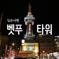 후쿠오카 여행 #13 벳푸타워 - 일본 세 번째 타워