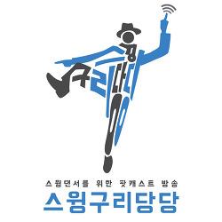 스윙댄스 전문 팟캐스트 '스윙구리당당' 런칭
