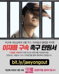 [긴급]삼성 이재용 부회장 구속 촉구 탄원서