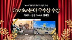 [2016 대한민국 온라인 광고대상] 아시아나항공 크리에이티브 부문 수상!