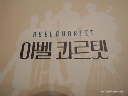 [대구행사/대구공연/대구콘서트하우스] 아벨 콰르텟 (ABEL QUARTET)