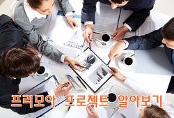 프리모아 실시간 프로젝트 외주 정보 모음 (04.19)