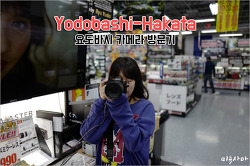 [YODOBASHI CAMERA] 이곳은 천국과도 같은 지옥? 후쿠오카 요도바시 카메라 방문기