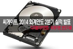 [보도자료] 씨게이트의 2014 회계연도 2분기 실적 발표!