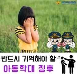 아동학대 징후 알아두세요!
