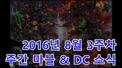 [마블DC] 2016년 8월 3주차 마블 & DC 소식 - 배트맨 신작 애니메이션 예고편, 호크아이 Vol. 2, 마블 피규어 소식 등 (#마블, #DC)