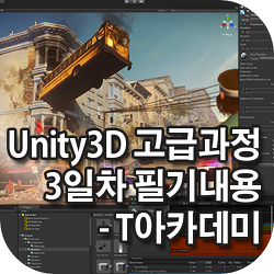 Unity3D 고급과정 3일차 필기내용 - T아카데미