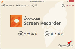 PC화면 녹화 및 캡처 아이스크림 스크린 레코더 사용법