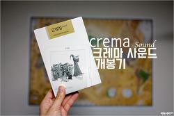 [전자책 리더기 추천] 크레마 사운드 개봉기, crema Sound