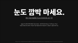 팬이 만든 편집 영상이 유튜브 공식 채널에 소개되다? 애플 코리아 유튜브 채널 '눈도 깜빡 마세요' CF