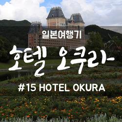 후쿠오카 여행기 : #15 호텔 오쿠라 - 하우스텐보스