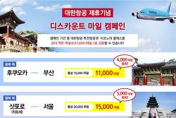 [일본항공] JAL항공 대한항공 제휴기념 디스카운트 마일 캠페인