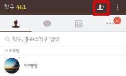 (서부) 실시간 교통정보가 궁금할땐? '서울경찰교통정보'에 카톡해봐!