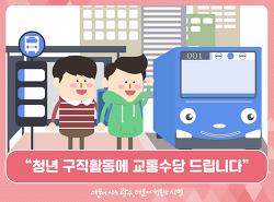 """""""청년 구직활동에 교통수당 드립니다"""""""