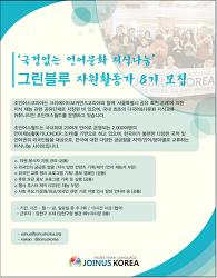'국경없는 언어문화 지식나눔'  그린블루 자원활동가 8기 모집 (~ 2017.02.12)