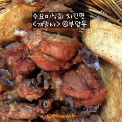부암동맛집 / 계열사 - 실망스러웠던 수요미식회 치킨 맛집 계열사