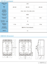 MCCB 배선용차단기 진흥전기 JBS-202   225AF   제품사양 및 단가표