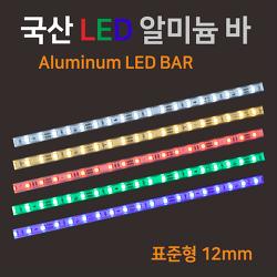 국산 알루미늄 LED 바 컨버터 진열대 쇼케이스 자동차조명