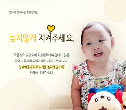 """밀알복지재단: 영유아 장애아동에게 """"지금""""이라는 선물은 어떨까요?  - """"영유아 장애아동 지원 캠페인"""" [국내후원]"""